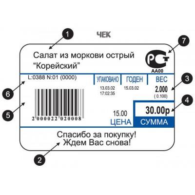 Чекопечатающие весы Штрих-Принт С 4.5 (2 Мб)